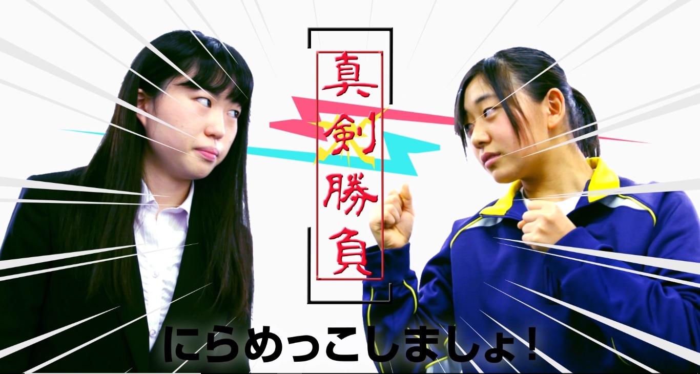 にらめっこ TYPE-3