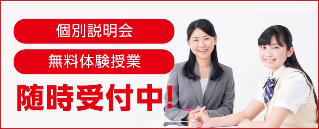 個別説明会・無料体験授業 随時受付中!