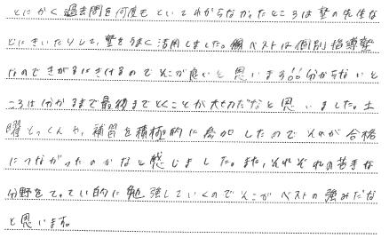 合格体験記2