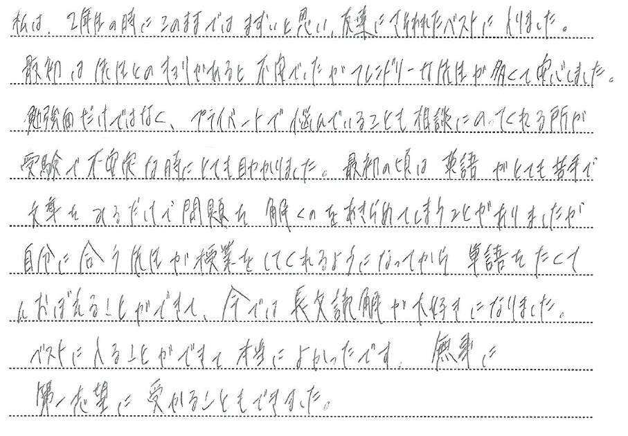 生徒2 伊勢崎興陽合格(211006ひろせ)