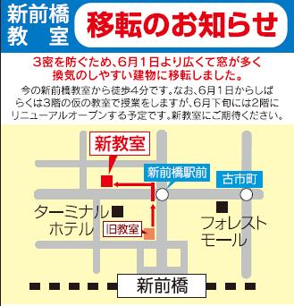 新前橋新教室地図