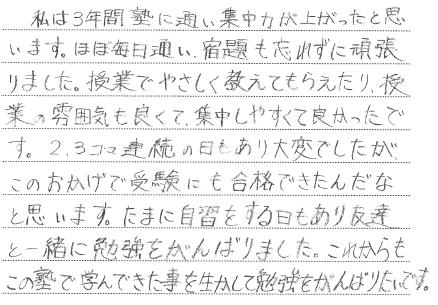 H・Aさん 共愛学園高校合格