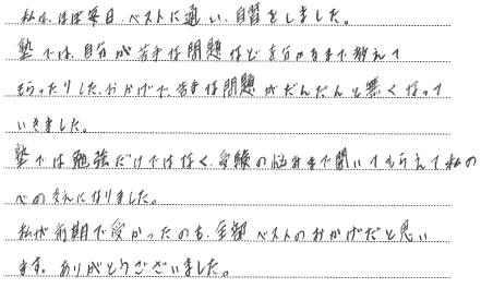 S・Yさん 桐生西高校前期合格