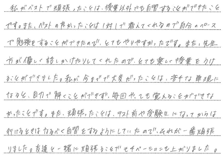 生徒1 伊勢崎清明合格(211006ひろせ)
