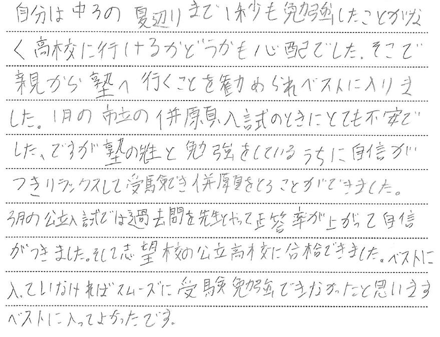 生徒3 伊勢崎工業合格(211006ひろせ)