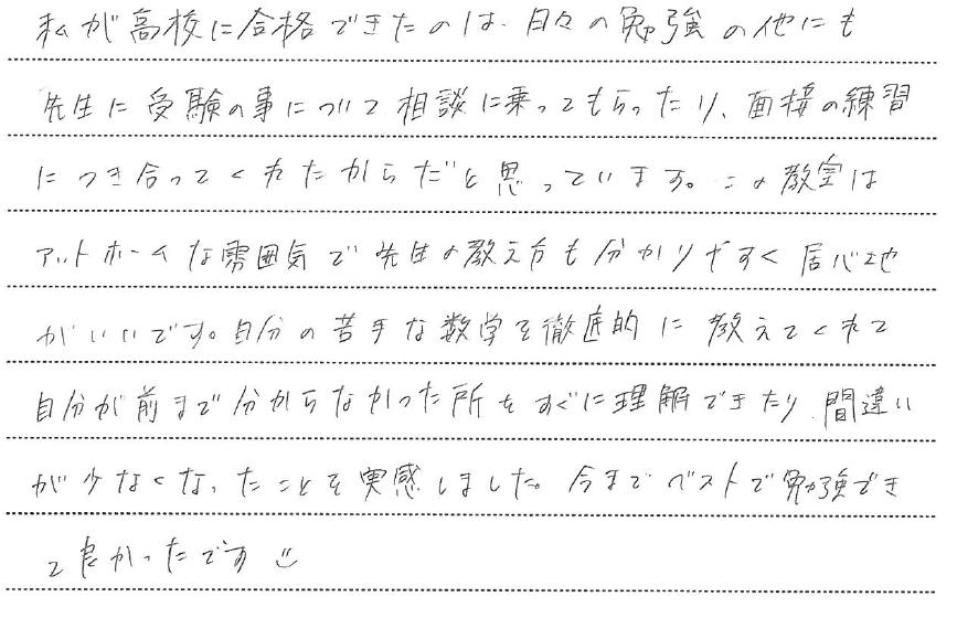 生徒4 樹徳合格(211006ひろせ)
