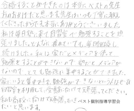 M・Nさん 桐生商業高校後期合格