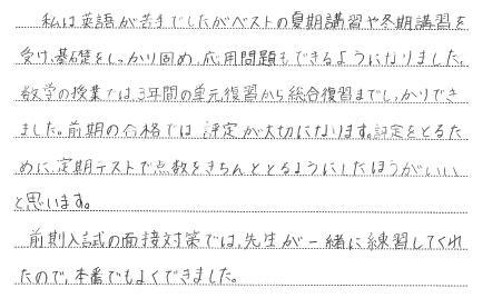 O・Sさん 桐生女子高校前期合格