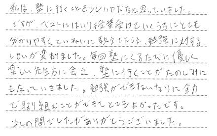 M・Sくん 新田暁高校後期合格