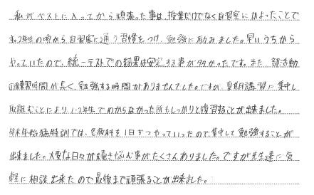 M・Rさん 桐生商業高校前期合格