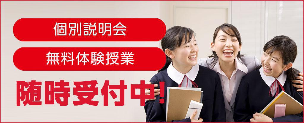 無料体験授業・個別説明会お申し込み、各種コースの予約