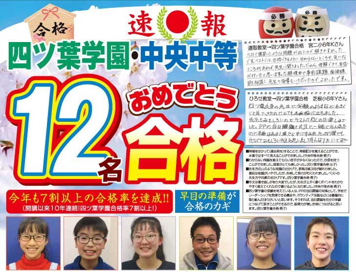 中高一貫校合格速報2018_01