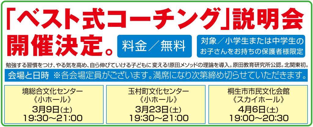 「ベスト式コーチング」説明会 開催決定。