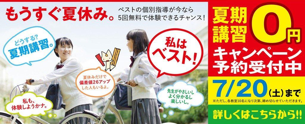 ベスト個別指導学習会、夏期講習0円キャンペーン