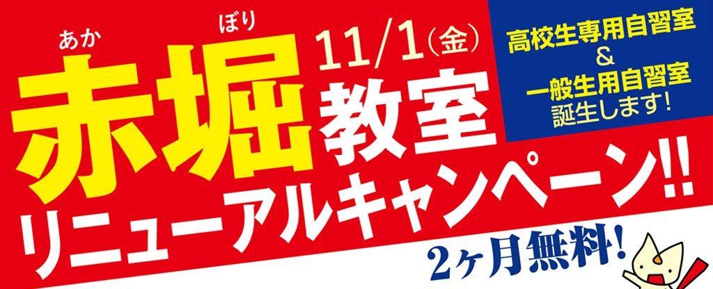 11/1赤堀教室リニューアル!