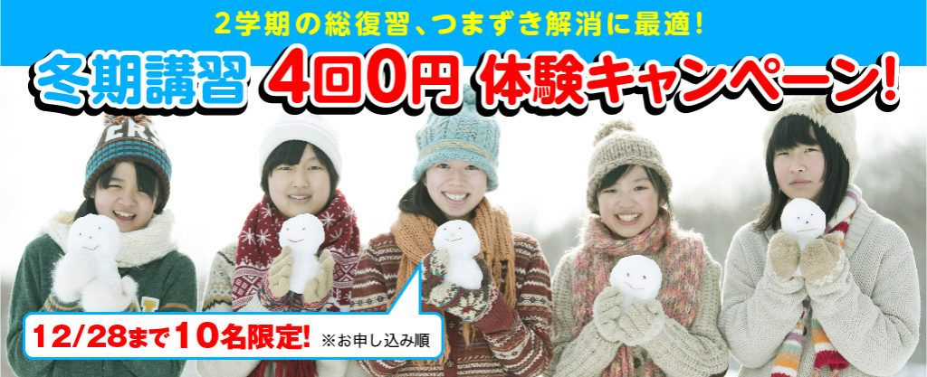 ベスト個別指導学習会、冬期講習4会0円キャンペーン
