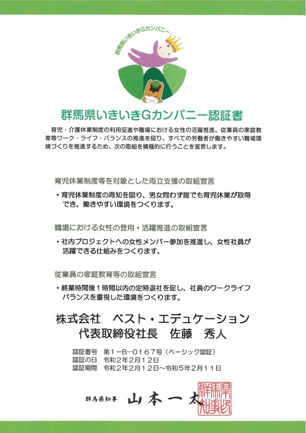 群馬県いききGカンパニー認証書