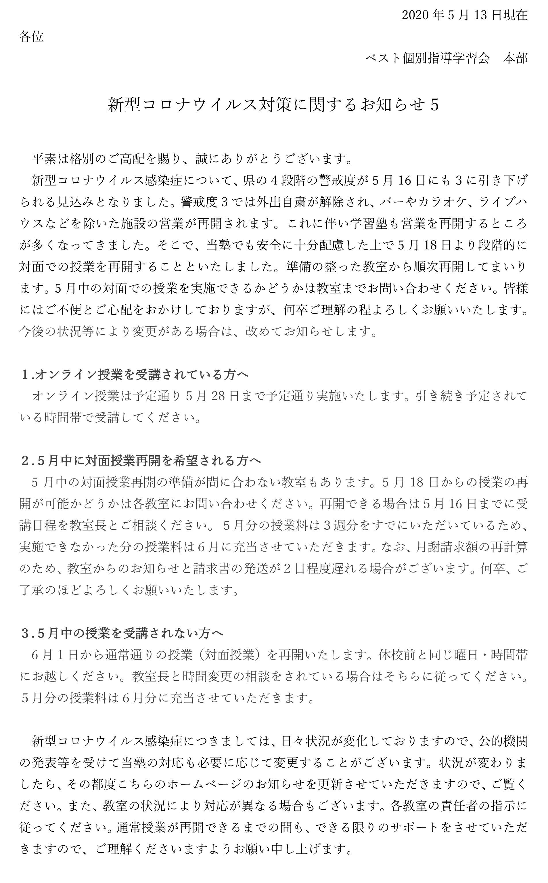 新型コロナウイルス対策に伴うお知らせ_200512_5
