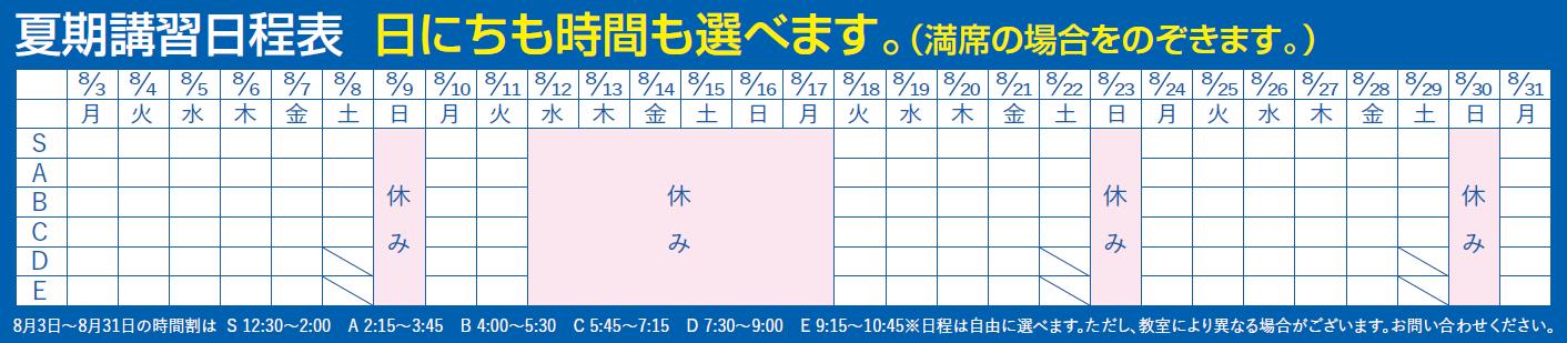 2020年夏期講習日程表(8月3日以降)