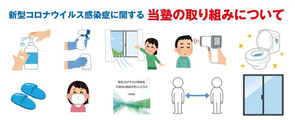 新型コロナウィルス感染症に関する当塾の取り組みについて