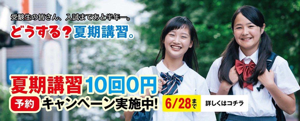 2021年6月のキャンペーン